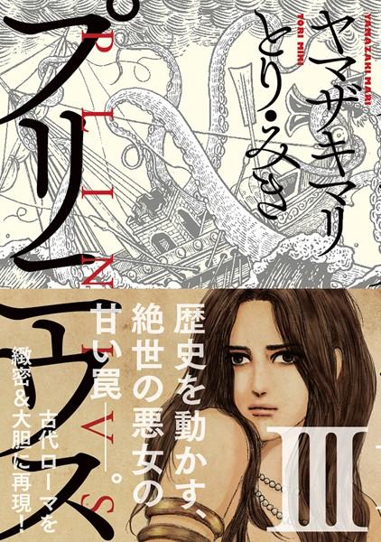 プリニウス 3巻【期間限定 無料お試し版 閲覧期限2021年7月22日】