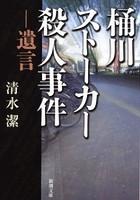 譯カ蟾昴せ繝医�シ繧ォ繝シ谿コ莠コ莠倶サカ窶暮⊆險�窶�