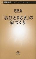 「おひとりさま」の家づくり(新潮新書)