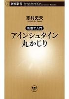―新書で入門―アインシュタイン丸かじり(新潮新書)