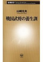 戦国武将の養生訓(新潮新書)