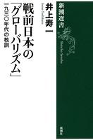 戦前日本の「グローバリズム」―一九三〇年代の教訓―