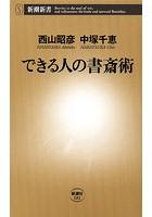 できる人の書斎術(新潮新書)