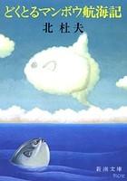 縺ゥ縺上→繧九�槭Φ繝懊え闊ェ豬キ險�