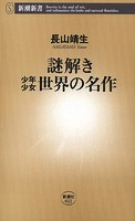 謎解き 少年少女世界の名作(新潮新書)