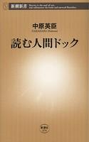読む人間ドック(新潮新書)