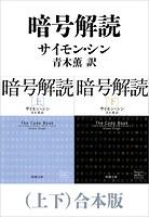 暗号解読 合本版(新潮文庫)