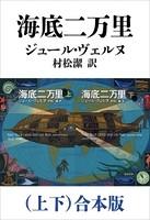 海底二万里 合本版(新潮文庫)