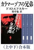 カラマーゾフの兄弟 合本版(新潮文庫)