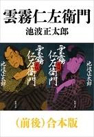 雲霧仁左衛門 合本版(新潮文庫)
