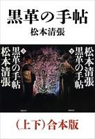 黒革の手帖 合本版(新潮文庫)