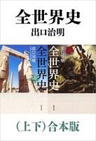 全世界史 合本版(新潮文庫)