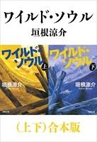 ワイルド・ソウル 合本版(新潮文庫)