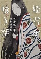 姫君を喰う話―宇能鴻一郎傑作短編集―(新潮文庫)