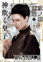 龍ノ国幻想1 神欺く皇子(新潮文庫) 無料お試し版