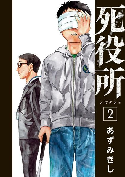 死役所 2巻【期間限定 無料お試し版 閲覧期限2021年9月23日】