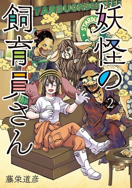妖怪の飼育員さん 2巻【期間限定 無料お試し版 閲覧期限2021年10月21日】