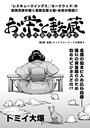 お栄と鉄蔵 応為、北斎大江戸草子 第6景 鉄蔵、キャラクターグッズを開発す