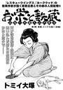 お栄と鉄蔵 応為・北斎大江戸草子 第4景 鉄蔵 ホトケを描く(前編)