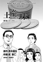 土産の味 銘菓誕生秘話 第7話 ゴーフル