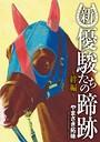 新・優駿たちの蹄跡〜絆編〜