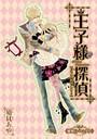 王子様探偵 7 秘密のバレンタイン