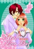 StealLoveLeaf(単話)