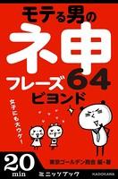 女子にも大ウケ! モテる男の神フレーズ64 ビヨンド