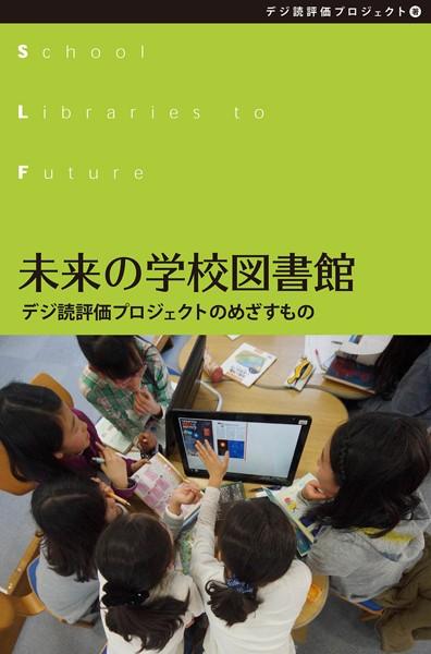 未来の学校図書館 デジ読評価プロジェクトのめざすもの