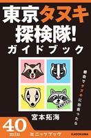 東京タヌキ探検隊!ガイドブック 都会でタヌキに出会ったら