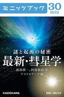 謎と起源の秘密 最新・彗星学