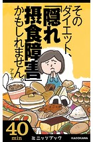 そのダイエット、「隠れ摂食障害」かもしれません。 気がついたら過食嘔吐へ! 7年間のデス・ライフ体験記