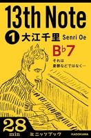 「13th Note」シリーズ