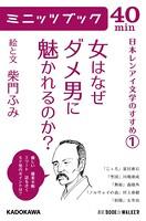 「日本レンアイ文学のすすめ」シリーズ