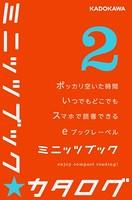 カドカワ・ミニッツブック カタログ 2