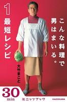こんな料理で男はまいる。