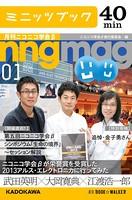 月刊ニコニコ学会β