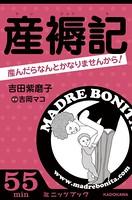 産褥記(カドカワ・ミニッツブック版)