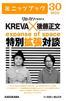 別冊カドカワremixシリーズ