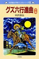 中沢啓治 平和マンガシリーズ 12巻 グズ六行進曲 中巻