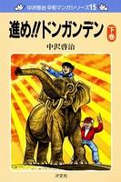 中沢啓治 平和マンガシリーズ 15巻 進め!!ドンガンデン 下巻