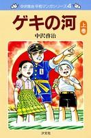 中沢啓治 平和マンガシリーズ 4巻 ゲキの河 上巻