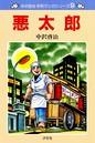 中沢啓治 平和マンガシリーズ 9巻 悪太郎