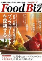 フードビズ 12号