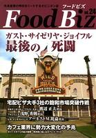 フードビズ 24号