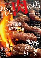 おいしい肉の店 首都圏版
