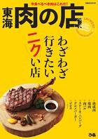 東海肉の店