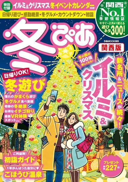 冬ぴあ関西版 2017-2018