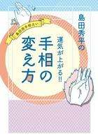 島田秀平の運気が上がる!! 手相の変え...