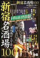 新宿名酒場100